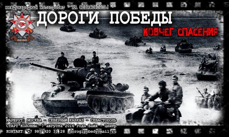Дороги Победы