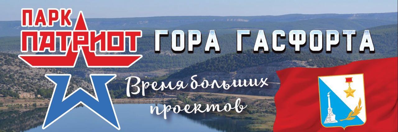 Содание парка Патриот у горы Гасфорта в Севастополе