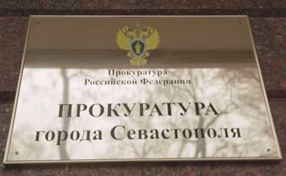 «ИНФОРМЕР» просит прокуратуру Севастополя проверить работу Севприроднадзора
