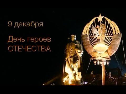 Хирург поздравил героев России.