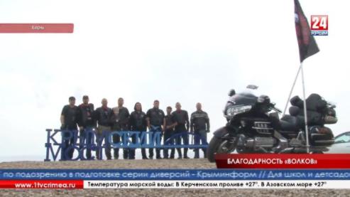 Мотоциклисты клуба «Ночные Волки» провели для керчан патриотическую акцию «Благодарю».