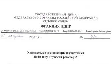 Сегодня мы получили письмо со словами поддержки и наилучшими пожеланиями от руководителя фракции ЛДПР Жириновского В.В.