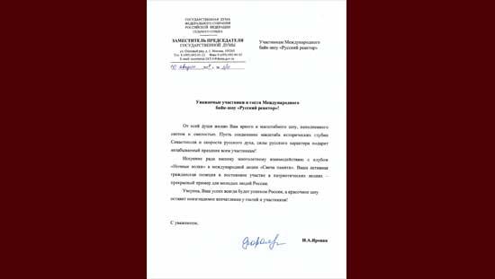 """Участникам и гостям Международного байк-шоу """"Русский реактор""""!"""