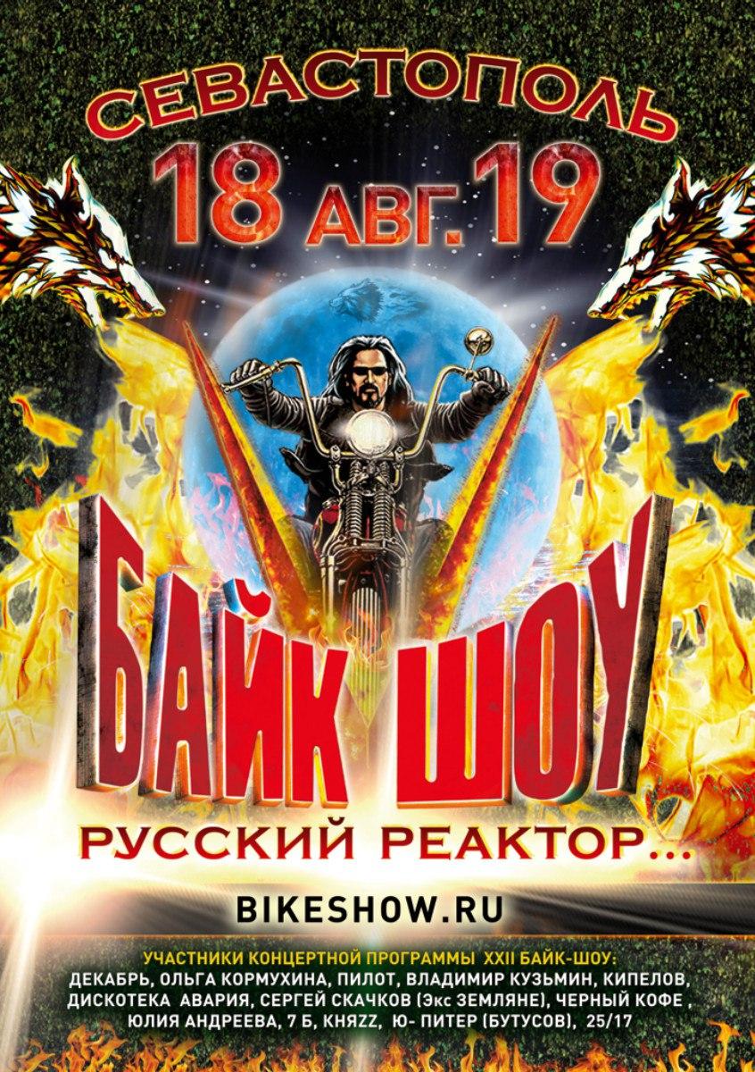 22-е Байк-Шоу. Севастополь 2017.  (Фото)