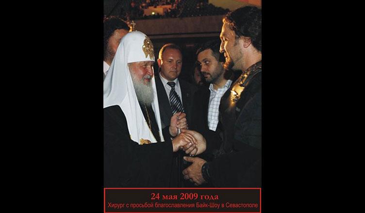 Ночные Волки поздравляют Святейшего Патриарха с Днём Рождения!