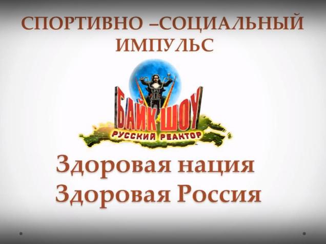 """""""Спортивно-Социальный импульс"""" на Байк шоу """"Русский Реактор"""""""