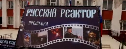"""""""Русский реактор"""" в гостях у детей села Орлиное"""