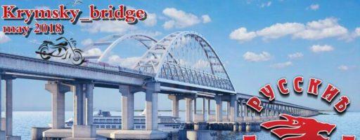 По Крымскому мосту на мотоцикле: «Ночные Волки» готовы сомкнуть берега России уже 16-го мая 2018 года!