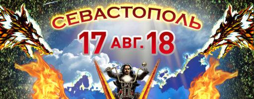 18 августа 2018 года на склонах горы Гасфорта в Севастополе на состоится грандиозный спортивный праздник