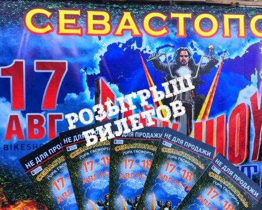 Выиграй билеты на «Байк-шоу РУССКАЯ МЕЧТА»