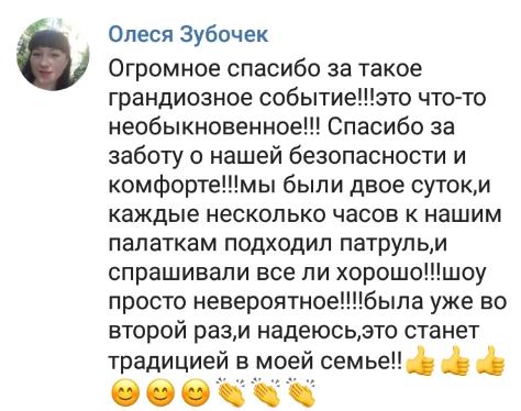 Отзыв от Олеси Зубочек