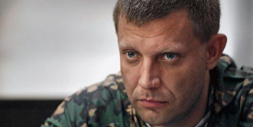 Прощание с Александром Захарченко