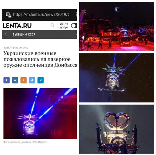 Украинские военные пожаловались на лазерное оружие ополченцев Донбасса