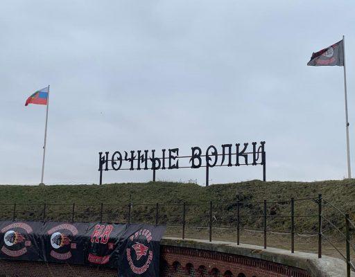 В Калининграде лидер мотоклуба «Ночные волки» презентовал свой фильм